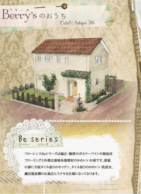 自然素材の漆喰を使った塗り壁が可愛い家 Be