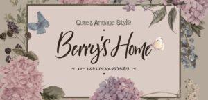 ベリーズホームオフィシャルブログ
