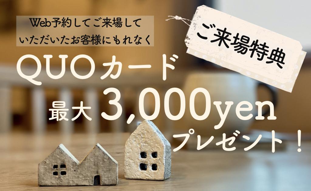 最大3000円の来場特典あります